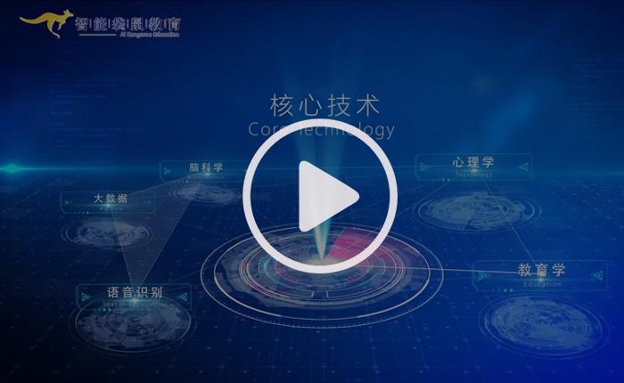 智能袋鼠宣传视频
